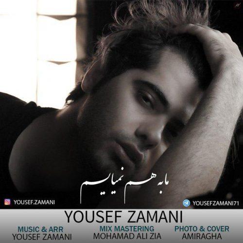 تک ترانه - دانلود آهنگ جديد Yousef-Zamani-Ma-Be-Ham-Nemyaeim آهنگ جدید یوسف زمانی به نام ما به هم نمیاییم