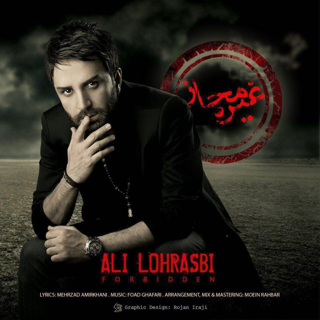 تک ترانه - دانلود آهنگ جديد Ali-Lohrasbi-Gheyre-Mojaz-1024x1024 آهنگ جدید علی لهراسبی به نام غیر مجاز