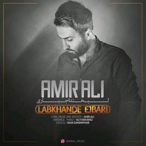 تک ترانه - دانلود آهنگ جديد Amir-Ali-Labkhande-Ejbari دانلود آهنگ امير علی به نام لبخند اجباری