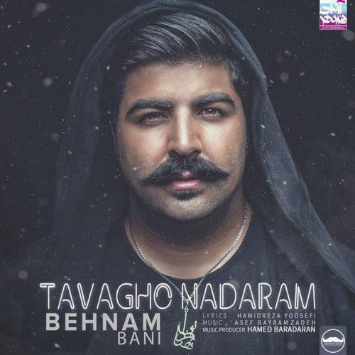 تک ترانه - دانلود آهنگ جديد Behnam-Bani-Tavagho-Nadaram آهنگ جدید بهنام بانی به نام توقع ندارم