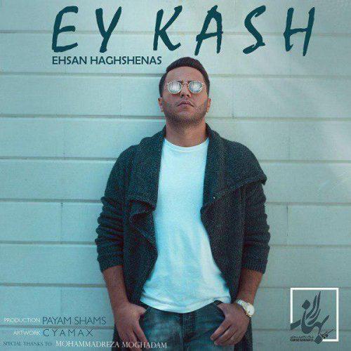 تک ترانه - دانلود آهنگ جديد Ehsan-Haghshenas-Ey-Kash آهنگ جدید احسان حق شناس به نام ای کاش