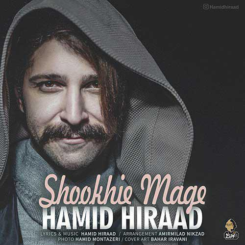 Hamid Hiraad - Shookhie Mage