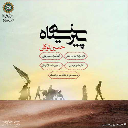 تک ترانه - دانلود آهنگ جديد Hossein-Tavakoli-Pirhan-Siah دانلود آهنگ حسین توکلی به نام پیرهن سیاه
