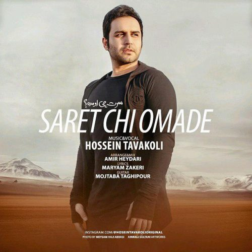 Hossein Tavakoli - Saret Chi Omade