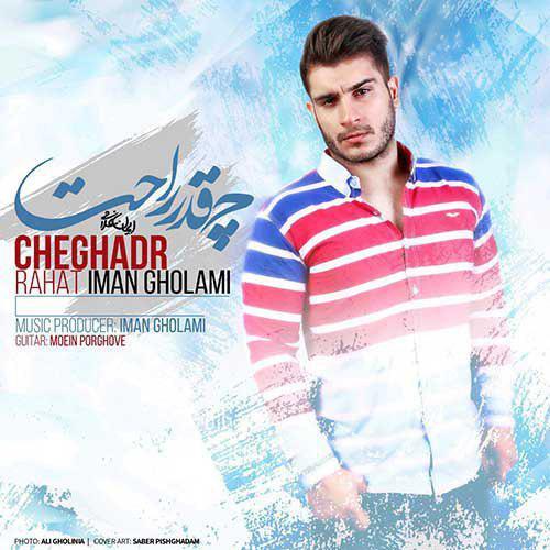 تک ترانه - دانلود آهنگ جديد Iman-Gholami-Cheghadr-Rahat دانلود آهنگ ایمان غلامی به نام چقدر راحت