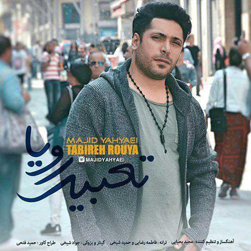 تک ترانه - دانلود آهنگ جديد Majid-Yahyaei-Tabire-Roya دانلود آهنگ مجید یحیایی به نام تعبیر رویا
