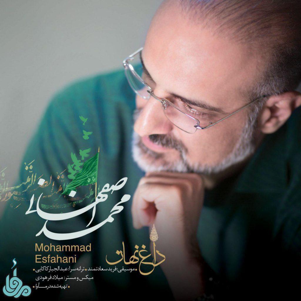تک ترانه - دانلود آهنگ جديد Mohammad-Esfahani-Daghe-Nahan-1024x1024 موزیک ویدیو و آهنگ جدید محمد اصفهانی به نام داغ نهان
