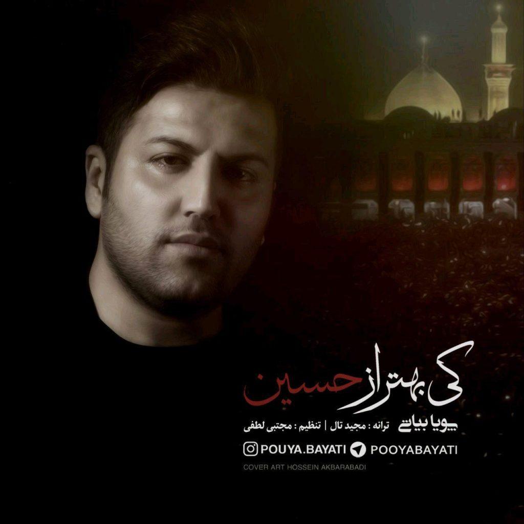 Pouya Bayati - Ki Behtar Az Hossein