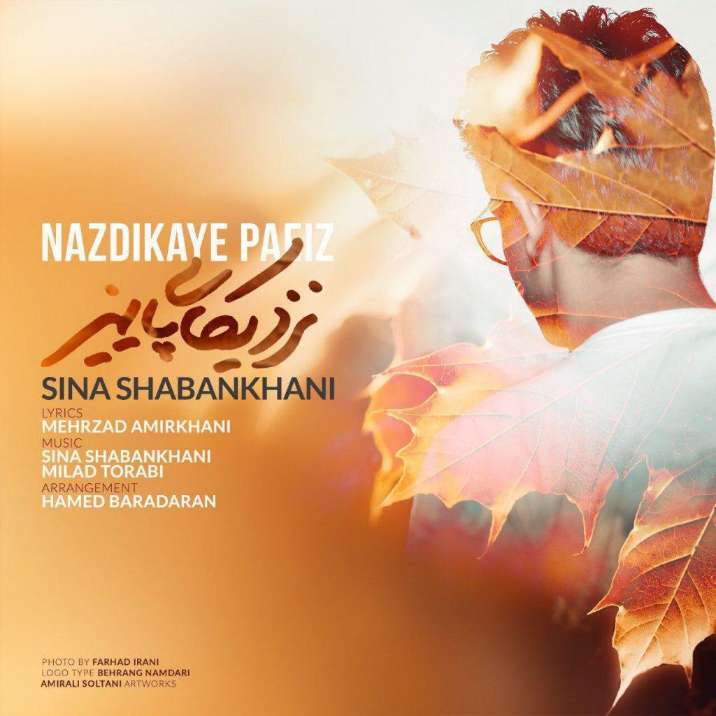 تک ترانه - دانلود آهنگ جديد Sina-Shabankhani-Nazdikaye-Paeiz-1024x1024 آهنگ جدید سینا شعبانخانی به نام نزدیکای پاییز