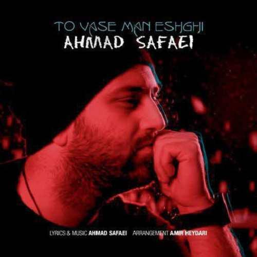 تک ترانه - دانلود آهنگ جديد Ahmad-Safaei-To-Vase-Man-Eshghi دانلود آهنگ احمد صفایی به نام تو واسه من عشقی