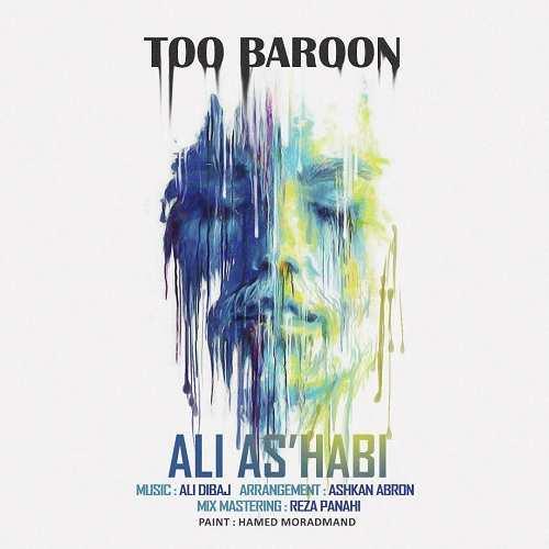تک ترانه - دانلود آهنگ جديد Ali-Ashabi-Too-Baroon دانلود آهنگ علی اصحابی به نام تو بارون