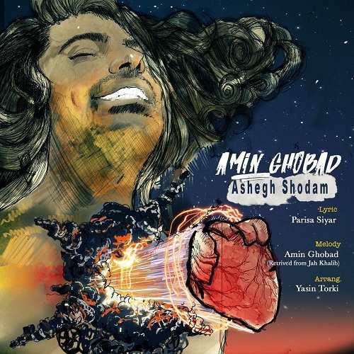 تک ترانه - دانلود آهنگ جديد Amin-Ghobad-Ashegh-Shodam دانلود آهنگ جدید امین قباد به نام عاشق شدم