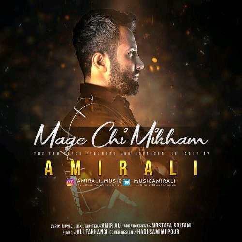 تک ترانه - دانلود آهنگ جديد Amir-Ali-Mage-Chi-Mikham دانلود آهنگ جدید امیرعلی به نام مگه چی میخام