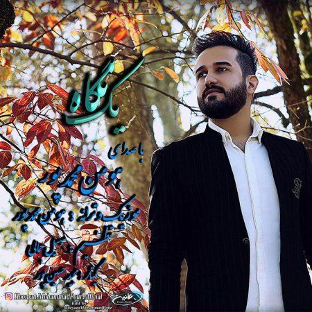 Hooman Mohammadpour - Yek Negah