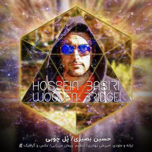 Hossein Basiri - Pole Choobi