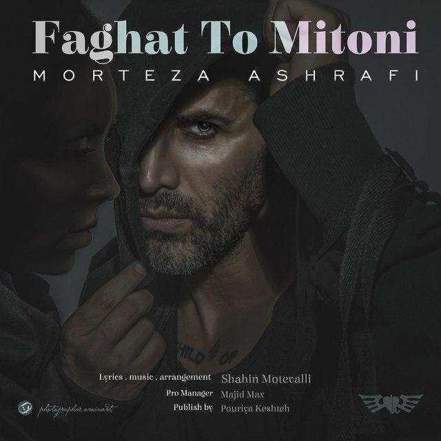تک ترانه - دانلود آهنگ جديد Morteza-Ashrafi-Faghat-To-Mitoni دانلود آهنگ مرتضی اشرفی به نام فقط تو میتونی