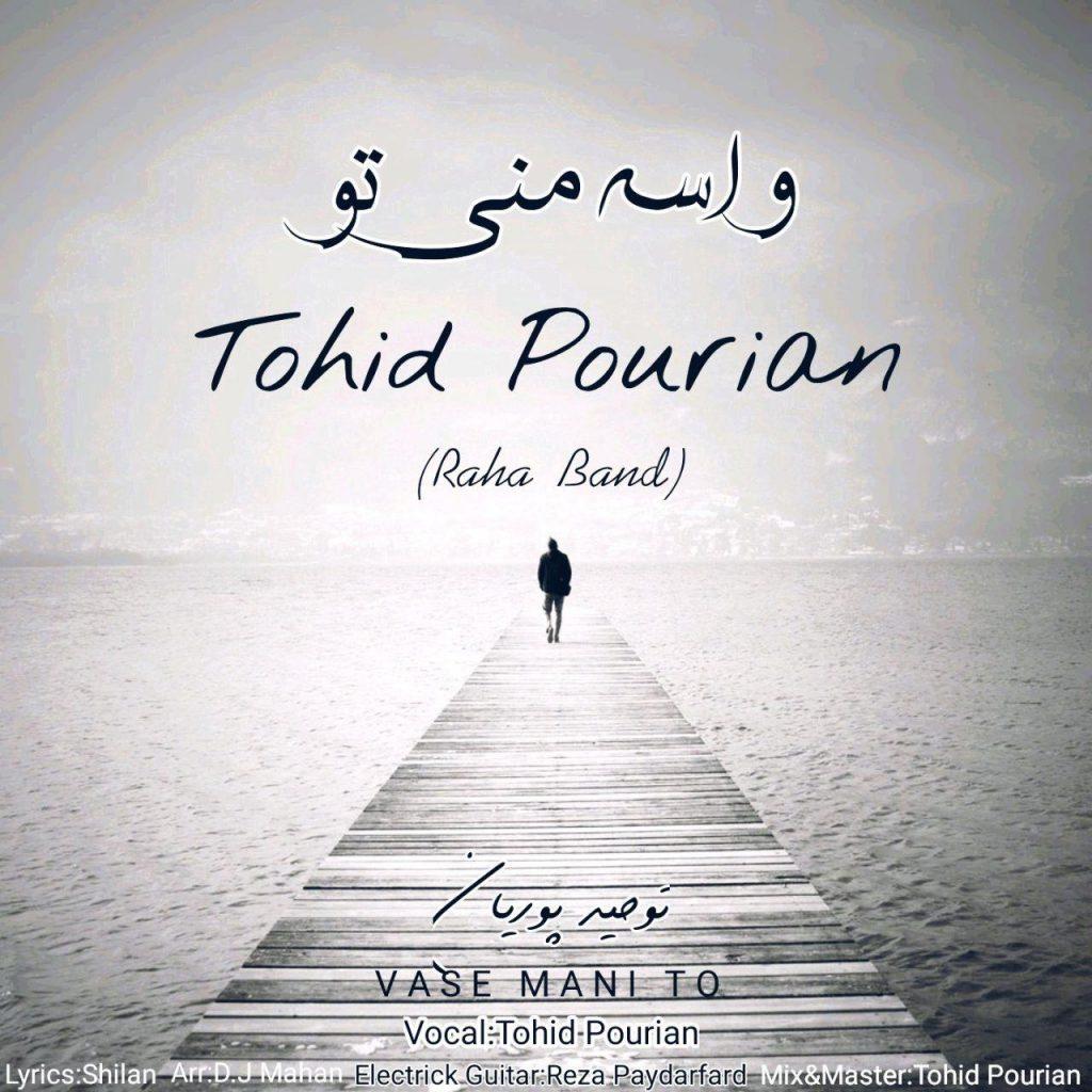 Tohid Pourian (Raha Band) - Vase Mani To