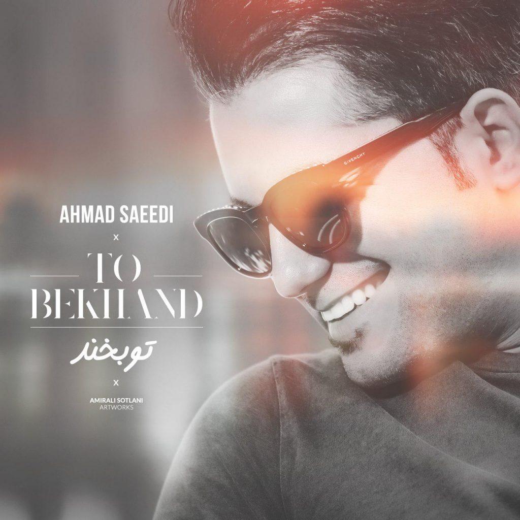 تک ترانه - دانلود آهنگ جديد Ahmad-Saeedi-To-Bekhand-1024x1024 آهنگ جدید احمد سعیدی به نام تو بخند
