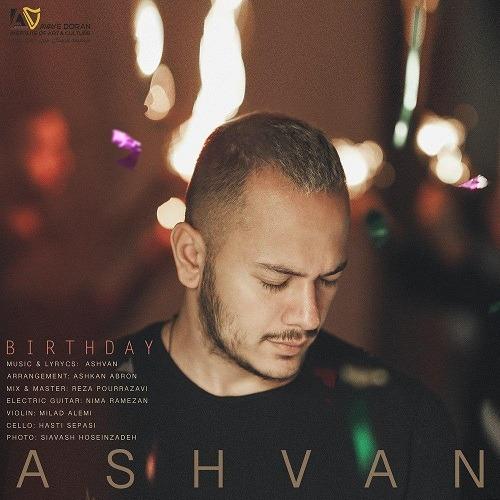 تک ترانه - دانلود آهنگ جديد Ashvan-Tavalod آهنگ جدید اشوان به نام تولد