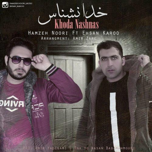 Hamzeh Noori Ft Ehsan Karoo - Khoda Nashnas