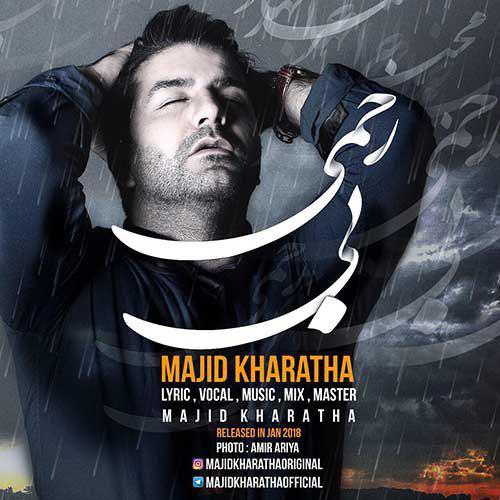 تک ترانه - دانلود آهنگ جديد Majid-Kharatha-Bi-Rahmi آهنگ جدید مجید خراطها به نام بی رحمی