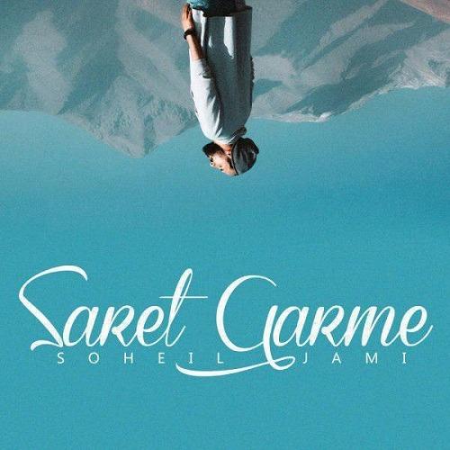 Soheil Jami - Saret Garme