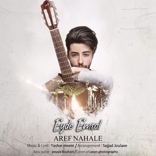 تک ترانه - دانلود آهنگ جديد Aref-Nahale-Eyde-Emsal آهنگ جدید عارف نهاله به نام عید امسال