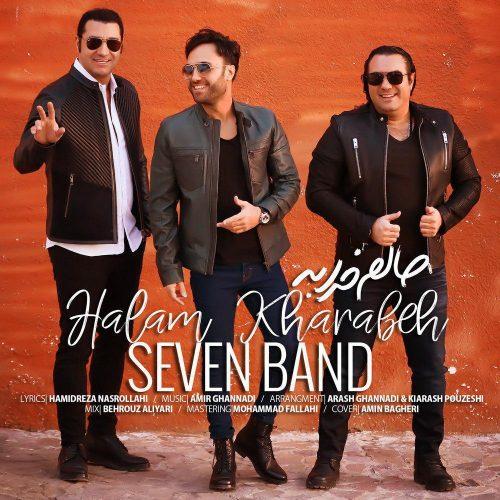 تک ترانه - دانلود آهنگ جديد 7-Band-Halam-Kharabeh آهنگ جدید سون بند به نام حالم خرابه