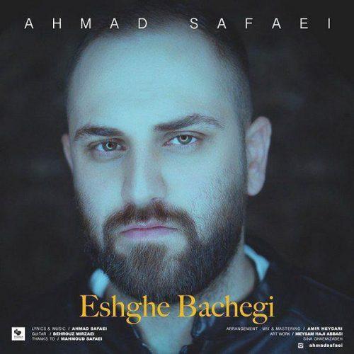 تک ترانه - دانلود آهنگ جديد Ahmad-Safaei-Eshghe-Bachegi آهنگ جدید احمد صفایی به نام عشق بچگی