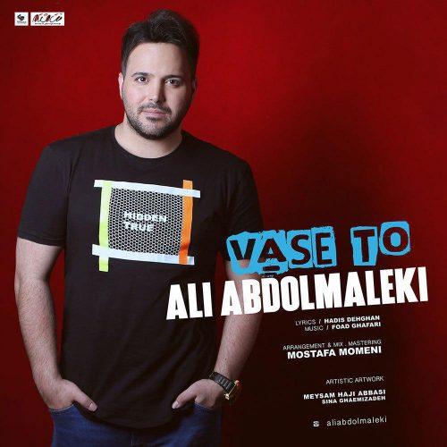 تک ترانه - دانلود آهنگ جديد Ali-Abdolmaleki-Vase-To آهنگ جدید علی عبدالمالکی به نام واسه تو