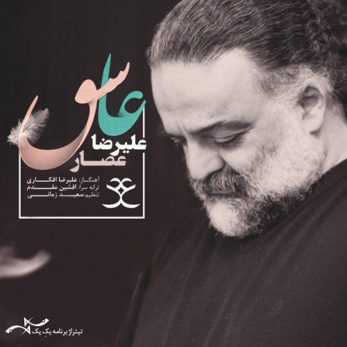 تک ترانه - دانلود آهنگ جديد Alireza-Assar-Ashegh آهنگ جدید علیرضا عصار به نام عاشق