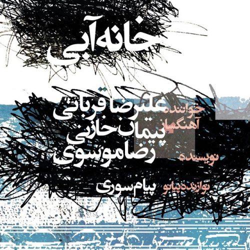 Alireza Ghorbani - Khane Abi
