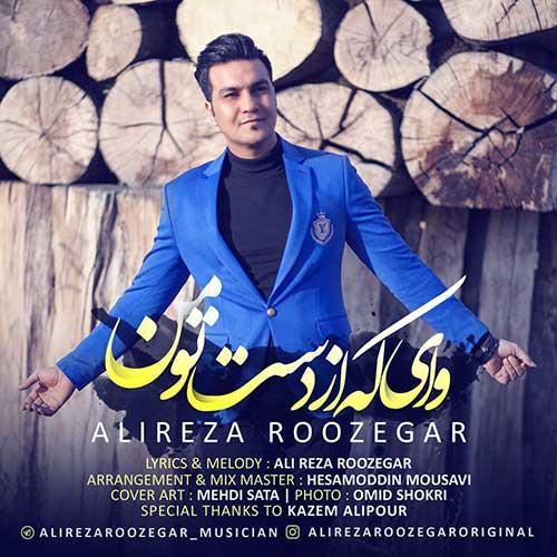 تک ترانه - دانلود آهنگ جديد Alireza-Roozegar-Vay-Ke-Az-Daste-To-Man آهنگ جدید علیرضا روزگار به نام وای که از دست تو من