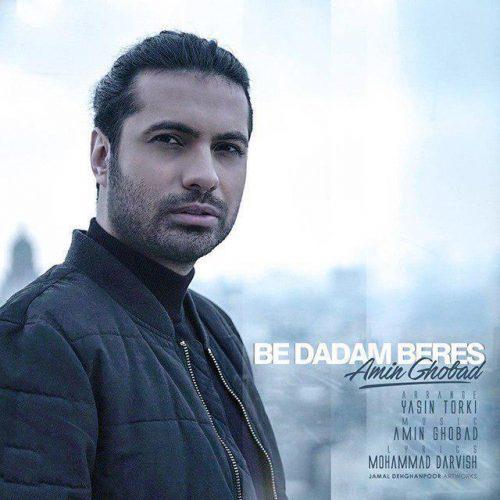 تک ترانه - دانلود آهنگ جديد Amin-Ghobad-Be-Dadam-Beres آهنگ جدید امین قباد به نام به دادم برس