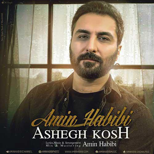 تک ترانه - دانلود آهنگ جديد Amin-Habibi-Ashegh-Kosh آهنگ جدید امین حبیبی به نام عاشق کش