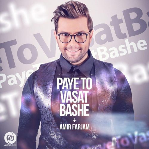 تک ترانه - دانلود آهنگ جديد Amir-Farjam-Paye-To-Vasat-Bashe-e1525094578517 آهنگ جدید امیر فرجام به نام پای تو وسط باشه