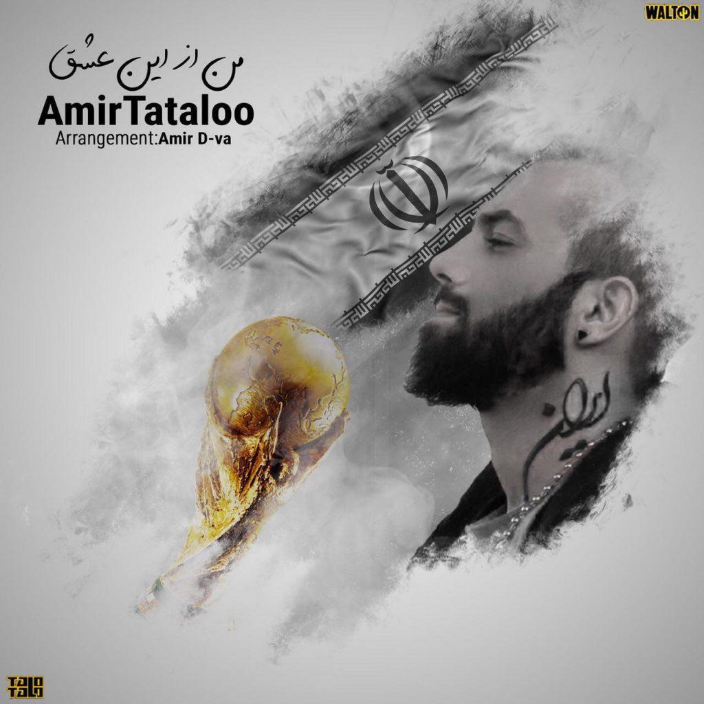 Amir Tataloo - Man Az In Eshgh