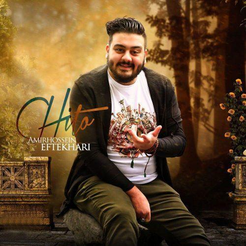 تک ترانه - دانلود آهنگ جديد Amirhossein-Eftekhari-Chito آهنگ جدید امیرحسین افتخاری به نام چیتو