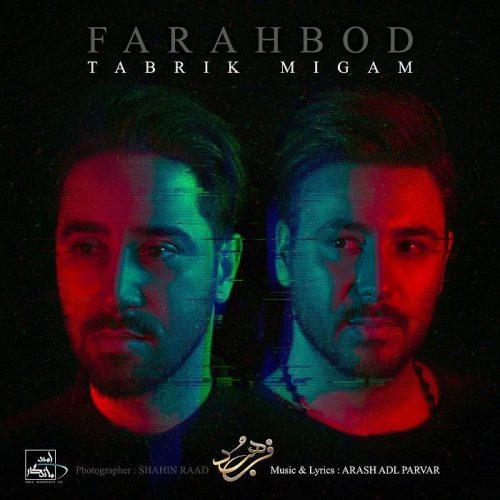 تک ترانه - دانلود آهنگ جديد Farahbod-Mehdi-Majid-Tabrik-Migam-e1525096066522 آهنگ جدید فرهبد به نام تبریک میگم