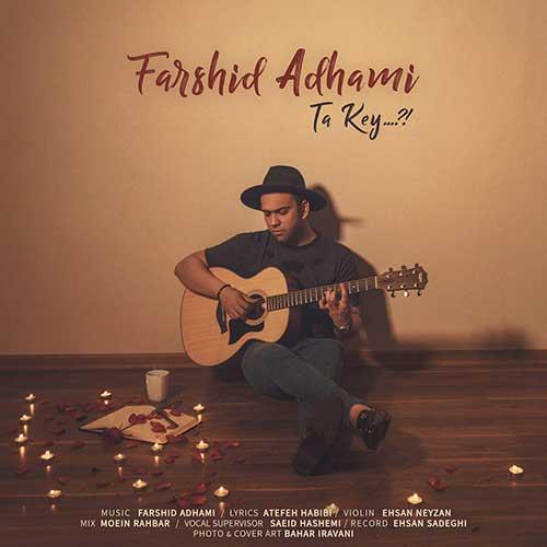 تک ترانه - دانلود آهنگ جديد Farshid-Adhami-Ta-Key آهنگ جدید فرشید ادهمی به نام تا کی