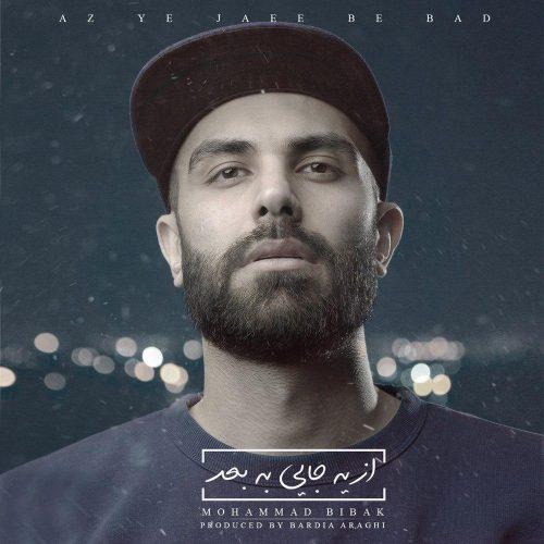 تک ترانه - دانلود آهنگ جديد Mohammad-Bibak-Az-Ye-Jaee-Be-Bad آلبوم جدید محمد بیباک به نام از یه جایی به بعد