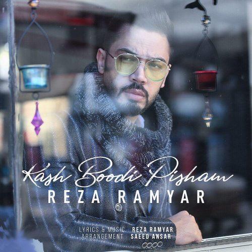 Reza Ramyar - Kash Boodi Pisham