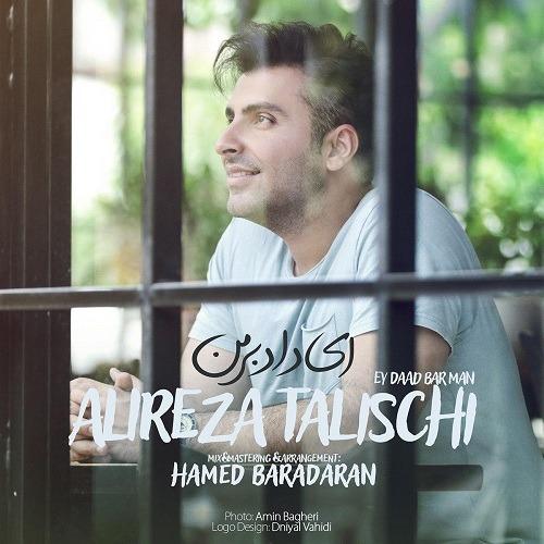 تک ترانه - دانلود آهنگ جديد Alireza-Talischi-Ey-Dade-Bar-Man آهنگ جدید علیرضا طلیسچی به نام ای داد بر من