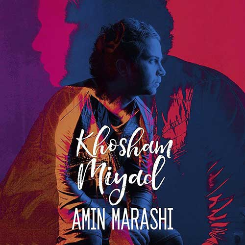 تک ترانه - دانلود آهنگ جديد Amin-Marashi-Khosham-Miyad آهنگ جدید امین مرعشی به نام خوشم میاد
