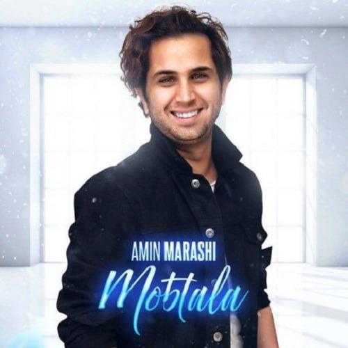 تک ترانه - دانلود آهنگ جديد Amin-Marashi-Mobtala آهنگ جدید امین مرعشی به نام مبتلا