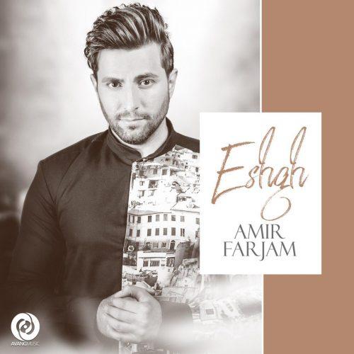 تک ترانه - دانلود آهنگ جديد Amir-Farjam-Eshgh-e1525554274774 آهنگ جدید امیر فرجام به نام عشق