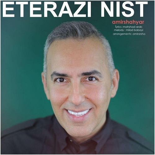 تک ترانه - دانلود آهنگ جديد Amir-Shahyar-Eterazi-Nist آهنگ جدید امیر شهریار به نام اعتراضی نیست