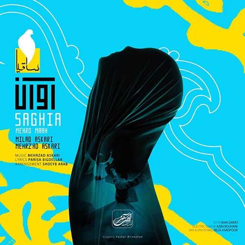 تک ترانه - دانلود آهنگ جديد Avan-Band-Saghia آهنگ جدید آوان بند به نام ساقیا