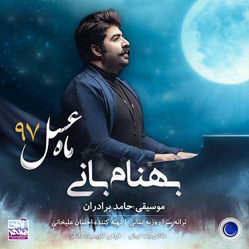 تک ترانه - دانلود آهنگ جديد Behnam-Bani-Mahe-Asal-97 آهنگ جدید بهنام بانی به نام ماه عسل ۹۷