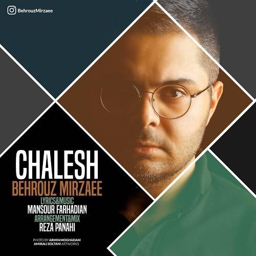 تک ترانه - دانلود آهنگ جديد Behrouz-Mirzaee-Chalesh آهنگ جدید بهروز میرزایی به نام چالش
